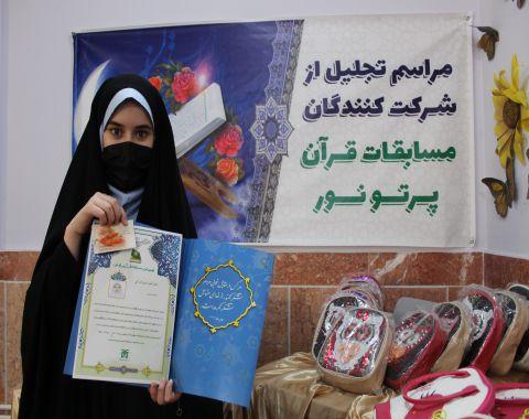 اهدای لوح و جوایز دانش آموزان شرکت کننده در نهمین دوره مسابقات قرآن پرتو نور